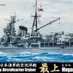 !今月発送!日本海軍航空巡洋艦 最上 昭和19年 (エッチングパーツ付き)!