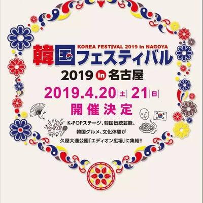 2019韓国フェスティバルin名古屋のお知らせ♪の記事に添付されている画像