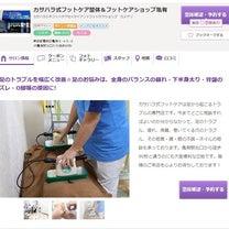 カサハラ式フットケア整体&フットケアショップ亀有がホットペッパービューティーに!の記事に添付されている画像