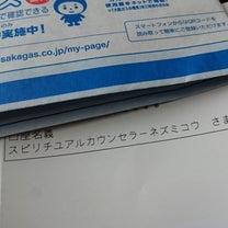 eyelash salon【shuQra】まどかさん(滋賀県大津市30代)の記事に添付されている画像