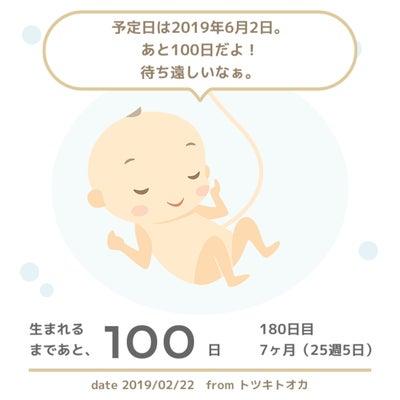 あと100日!の記事に添付されている画像