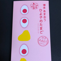 博多 あまおう ひよ子のたまご(福岡県)の記事に添付されている画像