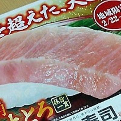 にゃんにゃん熟成大トロ@くら寿司の記事に添付されている画像