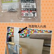 Let's  try☆DIY ☆洗面物入の記事に添付されている画像