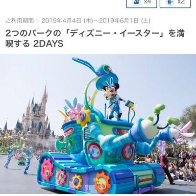 2019年 4月ディズニー準備編の記事に添付されている画像