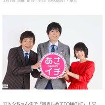 あさイチ……(´・ω・`)の記事に添付されている画像