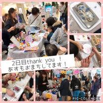 2日目!あしたは最終日nikokatsu !の記事に添付されている画像