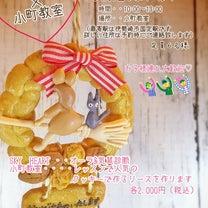 【お子様同伴OK♡】第3弾SKY HEART×小町教室コラボイベントの記事に添付されている画像