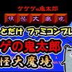 【実況プレイ】ゲゲゲの鬼太郎 妖怪大魔境をちょこっとだけプレイ