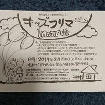 滋賀 近江八幡「キッズマルシェ」に長男でています♪の記事に添付されている画像