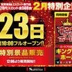 明日23日 【特別景品販売】&【キングオブホール】