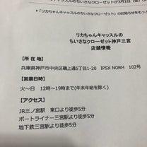 神戸のリカちゃんキャッスルのちいさな クローゼットの記事に添付されている画像