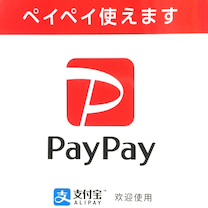 PayPayご利用いただけますの記事に添付されている画像