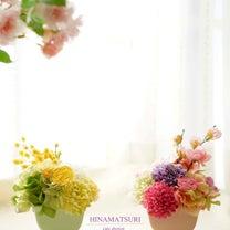おひな様あれんじ〜♪♡大分・日田市フラワー教室の記事に添付されている画像