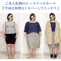153cm 二の腕お尻太ももが極端に大きいのが悩みママの着痩せ③の記事に添付されている画像