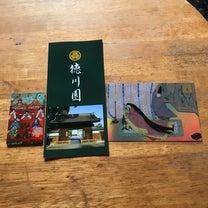 徳川園の記事に添付されている画像