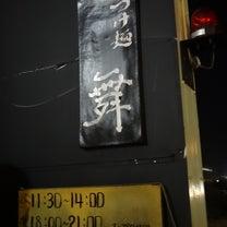 31.「濃密昆布出汁のつけ麺+特製トッピング」@つけ麺 舞の記事に添付されている画像