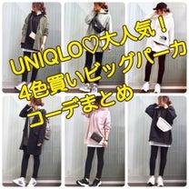 UNIQLO♡大人気!4色買いビッグパーカコーデまとめの記事に添付されている画像