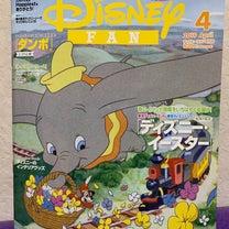 ディズニーファン 4月がつの記事に添付されている画像