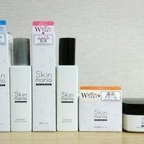 Skin mania セラミド 浸透ローション・保湿ミルク・高保湿クリームの記事に添付されている画像