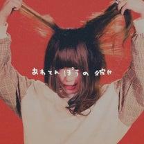 SU凸KO D凹KOI 新MV 『あわてんぼうの彼氏』の記事に添付されている画像