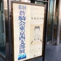 齊藤拓未さんの記事に添付されている画像