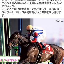 中山記念解読(Facebookは❓)の記事に添付されている画像