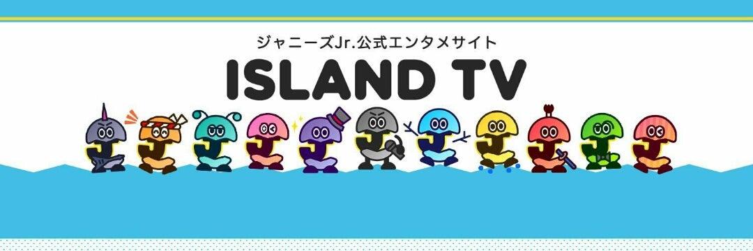 アイランド tv