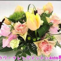 【お花もお顔もバランスが大切♡】の記事に添付されている画像