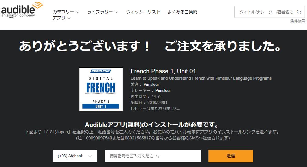 オーディオ ブック 無料 ダウンロード 日本 語