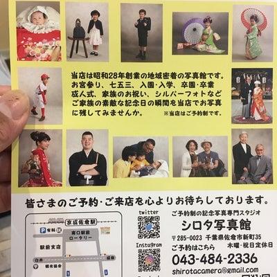 シロタ写真館さんのチラシを置きました‼︎の記事に添付されている画像