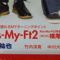 待っていたよぉ~Myojo、あの時ウィンクしてたよね❤️の記事に添付されている画像