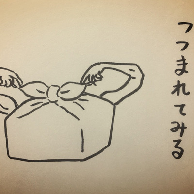 平成31年2月23日土曜日の物怪占い[今日はふろしきの日]の記事に添付されている画像