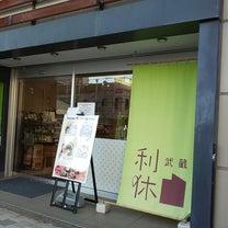 【小手指】日本らしさを味わうなら『新井園本店 武蔵利休』へ!の記事に添付されている画像