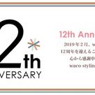 【1枠、募集】12周年のスペシャルパッケージ♡Part1の記事より
