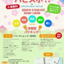【お知らせ】2月24日は体験型イベントハピスポへ!の記事に添付されている画像