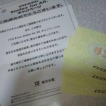 クローズド懸賞【レシート応募】当選品(2月)の記事に添付されている画像
