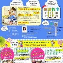 【親子英語 】ママとキッズのカルチャーハウスTOKO*TOKOよりの記事に添付されている画像