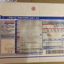 下関市より旅犬冥利に尽きる頂き物 の記事に添付されている画像