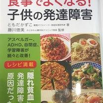 「食事でよくなる!子供の発達障害」 フォレスト個別指導塾 名古屋の記事に添付されている画像