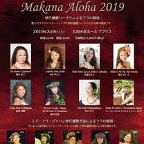 【出演情報‼︎】Makana Aloha 2019の記事に添付されている画像