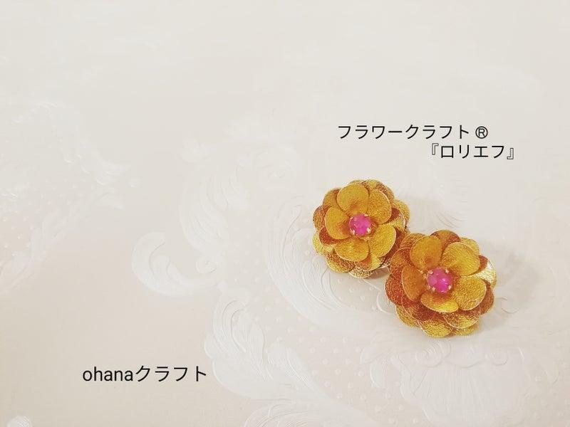 フラワークラフト ロリエフピアスイヤリング 流行りの金の花