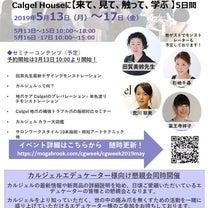 Calgel week!今後のスケジュールの記事に添付されている画像
