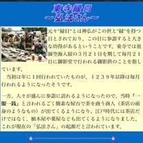 東寺の弘法市の記事に添付されている画像