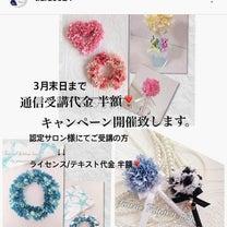 桜イメージファブリックペンの記事に添付されている画像