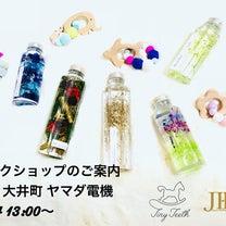 2/24 東京ワークショップのご案内★Tiny Teeth™️歯固めジュエリー™の記事に添付されている画像