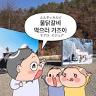 江原道で覚える韓国語  パート35の記事より