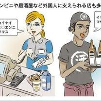 外国人で何が悪い?の記事に添付されている画像