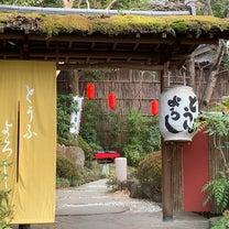 とうふ屋うかい  八王子大和田店❗️(〃ω〃)の記事に添付されている画像