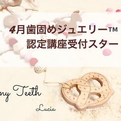 【4月認定講座】Tiny Teeth™️歯固めジュエリー™️認定講座の記事に添付されている画像